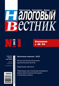 - Налоговый вестник &#8470 1/2013