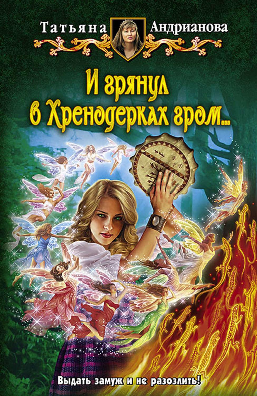 Скачать бесплатно книги андрианова