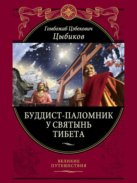 яркий рассказ в книге Гомбожаб Цыбиков