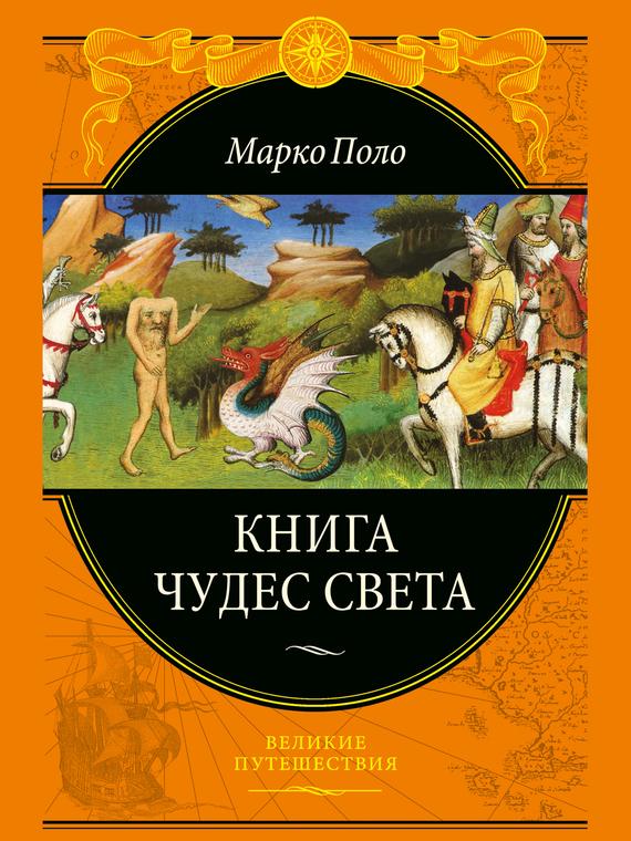 Обложка книги Книга чудес света, автор Поло, Марко