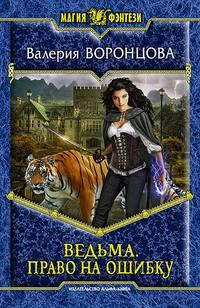 Воронцова, Валерия  - Ведьма. Право на ошибку