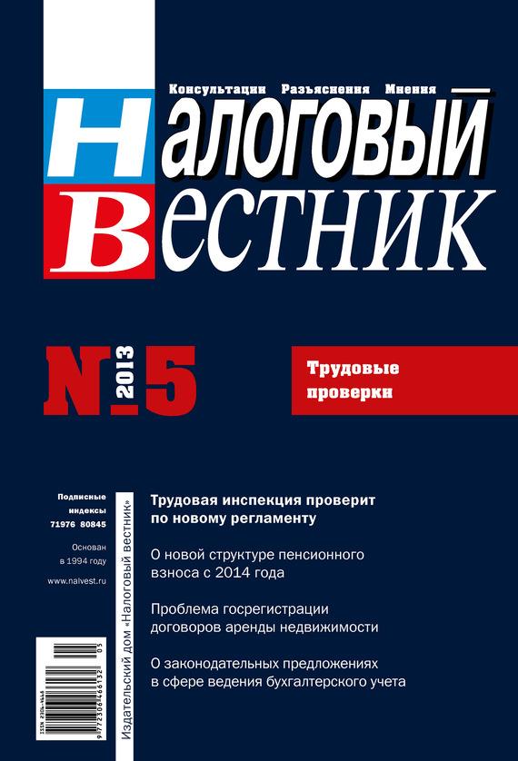 Отсутствует Налоговый вестник № 5/2013 семенихин в в трудовой договор и трудовые отношения