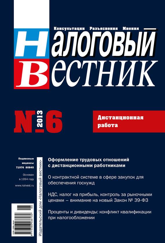 Налоговый вестник № 6/2013