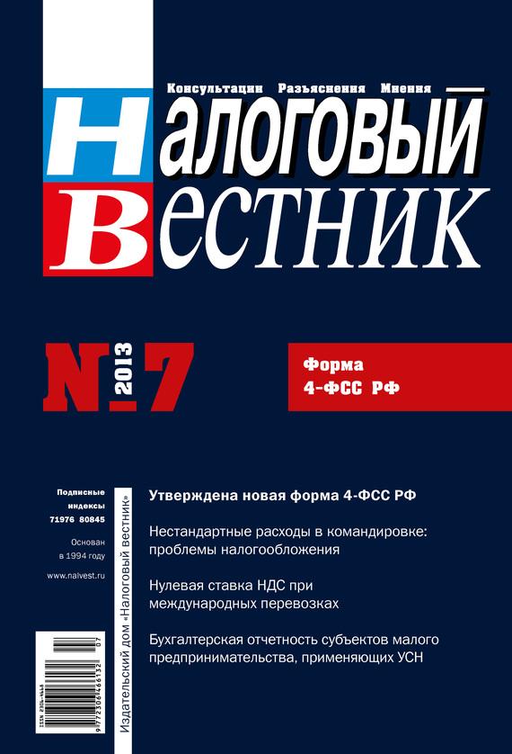 Налоговый вестник № 7/2013