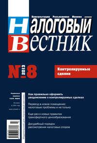 - Налоговый вестник № 8/2013