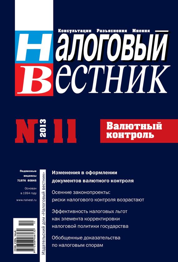 Отсутствует Налоговый вестник № 11/2013