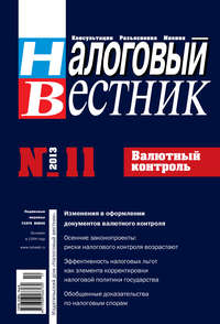 - Налоговый вестник &#8470 11/2013