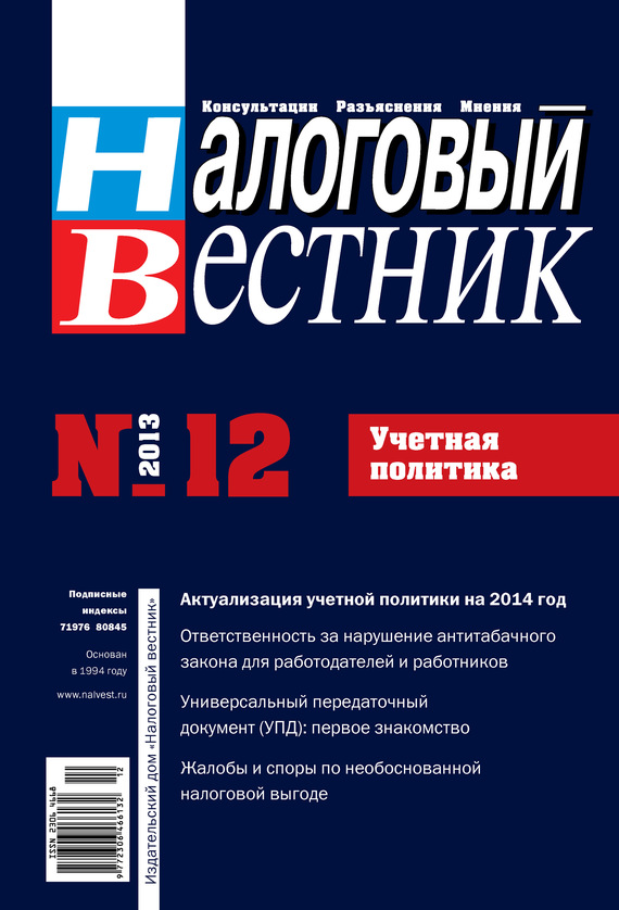 Отсутствует Налоговый вестник № 12/2013 отсутствует журнал консул 4 35 2013