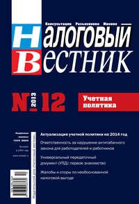 - Налоговый вестник № 12/2013