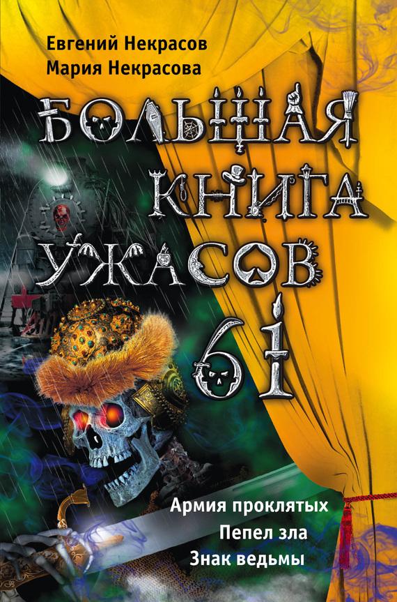 Евгений Некрасов, Мария Некрасова - Большая книга ужасов – 61 (сборник)