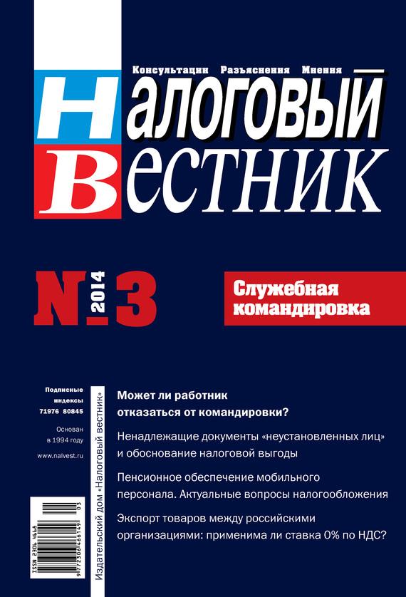 Налоговый вестник № 3/2014
