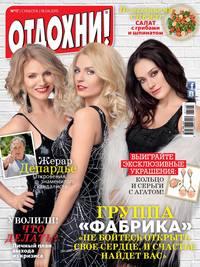 «Бурда», ИД  - Журнал «Отдохни!» №17/2015