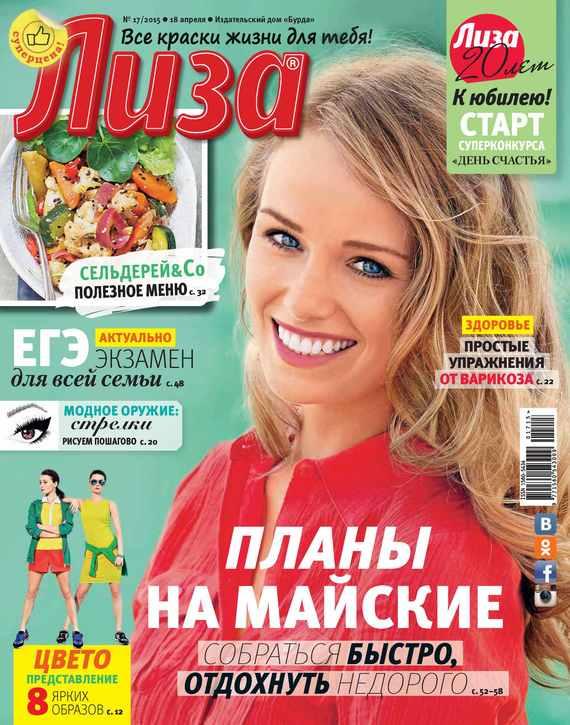 ИД «Бурда» Журнал «Лиза» №17/2015 ид бурда журнал лиза 17 2016