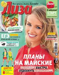 «Бурда», ИД  - Журнал «Лиза» &#847017/2015