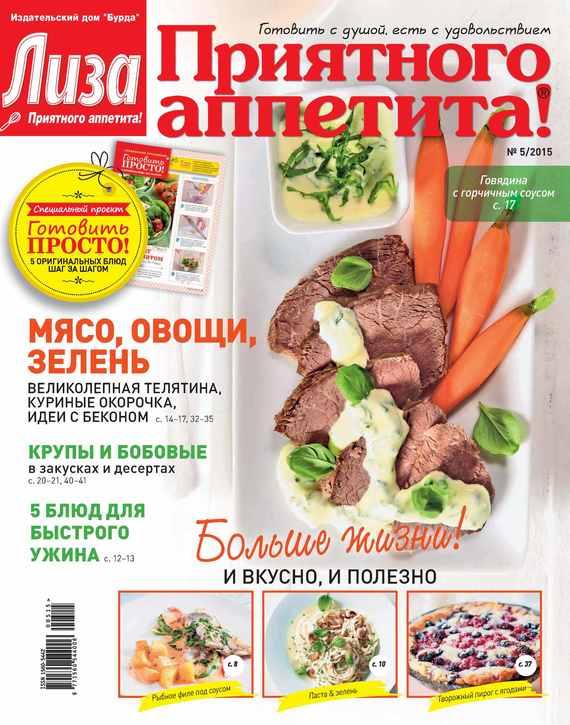 Журнал «Лиза. Приятного аппетита» №05/2015