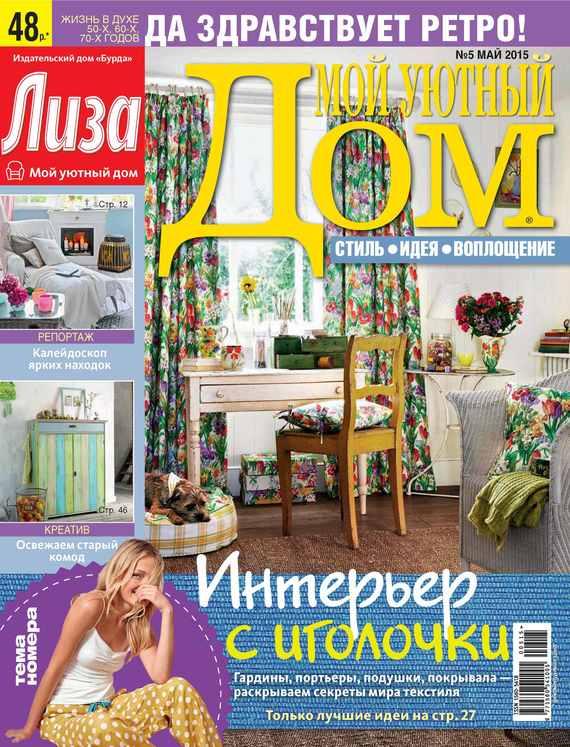 ИД «Бурда» Журнал «Лиза. Мой уютный дом» №05/2015 ид бурда журнал новый дом 06 2015