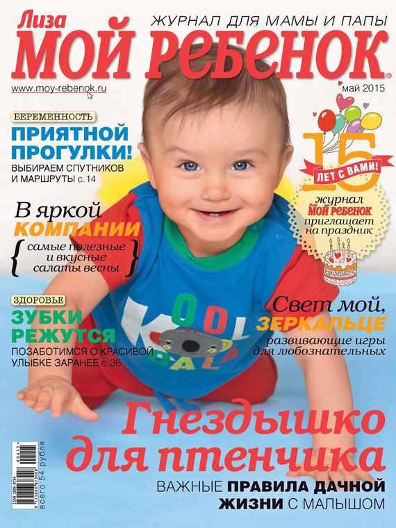ИД «Бурда» Журнал «Лиза. Мой ребенок» №05/2015 мамин папин журнал мамин папин журнал зима 2015 2016