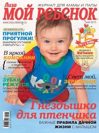 «Бурда», ИД  - Журнал «Лиза. Мой ребенок» №05/2015