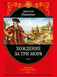 Никитин, Афанасий  - Хождение за три моря