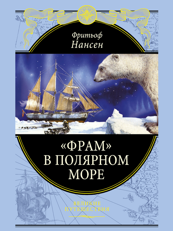 Фритьоф Нансен «Фрам» в Полярном море палатки фьорд нансен купить в луганске