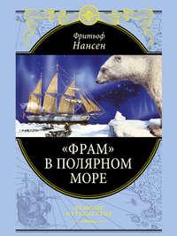 Фритьоф Нансен - «Фрам» в Полярном море