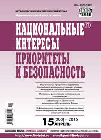 - Национальные интересы: приоритеты и безопасность № 15 (300) 2015
