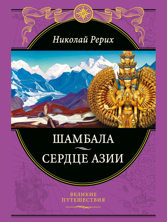 Обложка книги Шамбала. Сердце Азии, автор Рерих, Николай