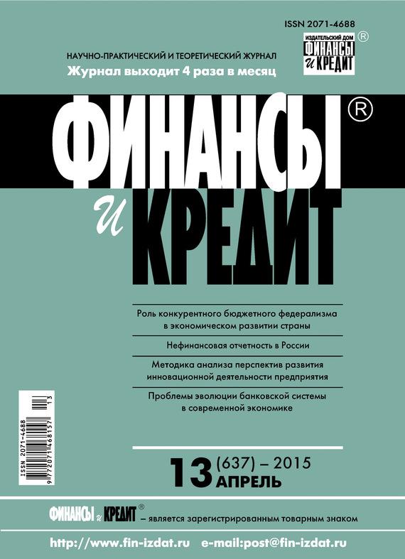 Финансы и Кредит № 13 (637) 2015