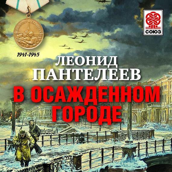 Леонид Пантелеев В осажденном городе л ф пантелеев из воспоминаний прошлого
