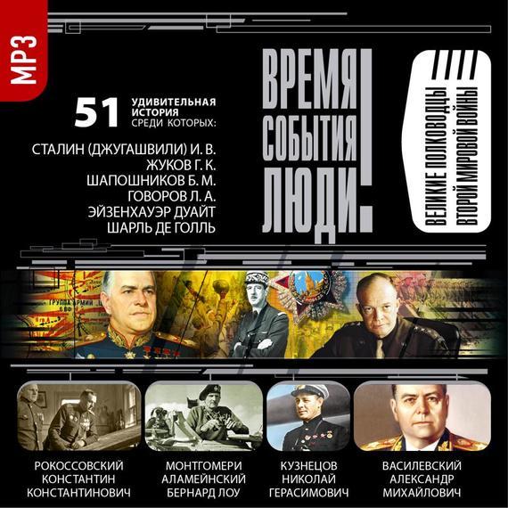 Сборник Великие полководцы второй мировой войны  словин леонид семенович дополнительный прибывает на второй путь 12