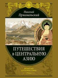 Пржевальский, Николай Михайлович  - Путешествия в Центральной Азии
