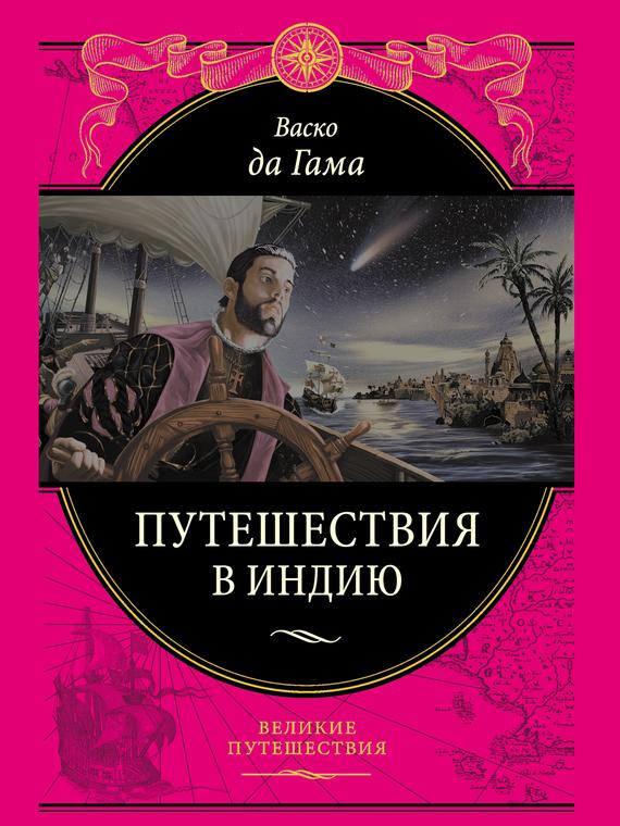 Обложка книги Путешествие в Индию, автор Гама, Васко да