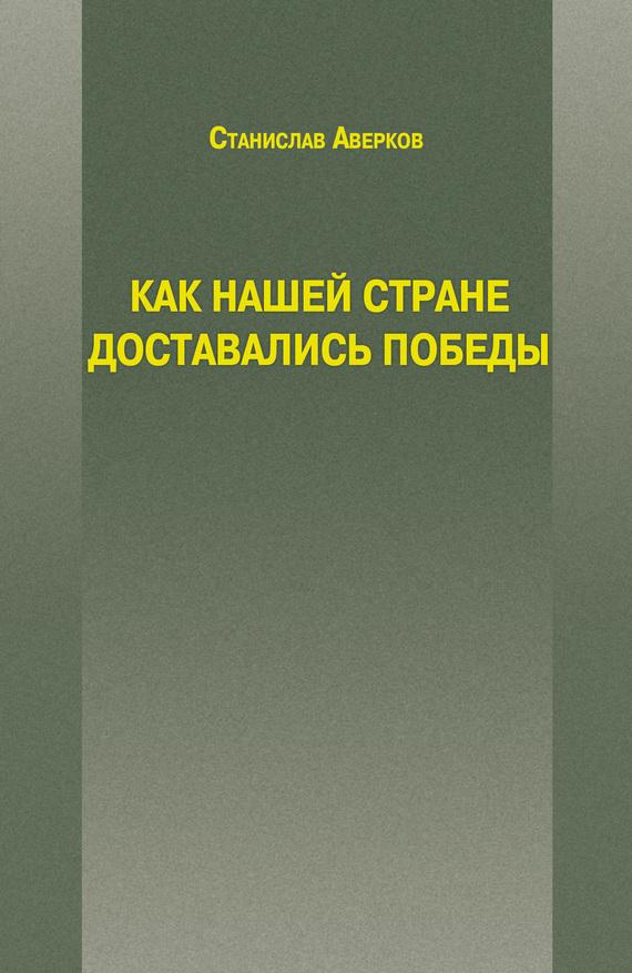 напряженная интрига в книге Станислав Аверков