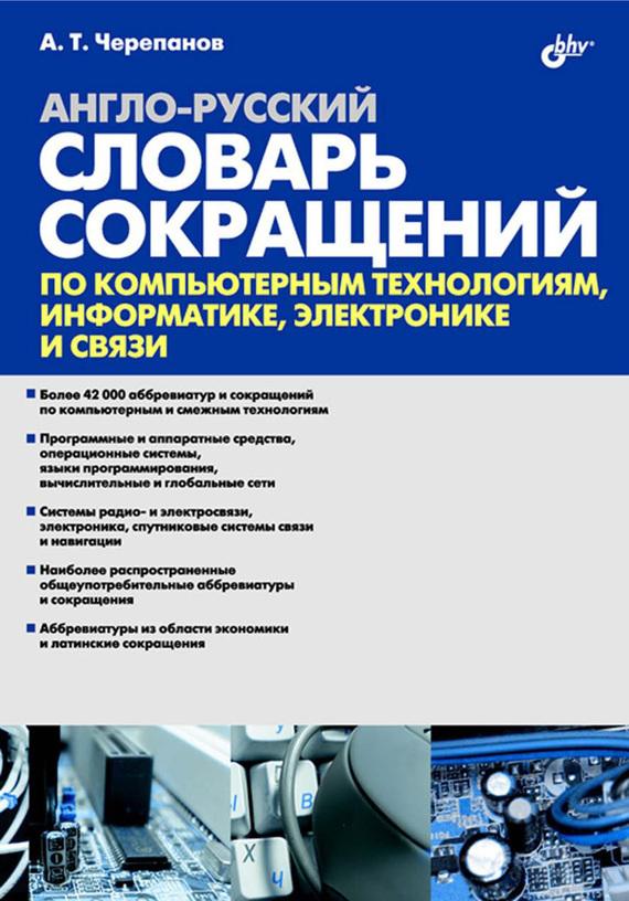 А. Т. Черепанов Англо-русский словарь сокращений по компьютерным технологиям, информатике, электронике и связи