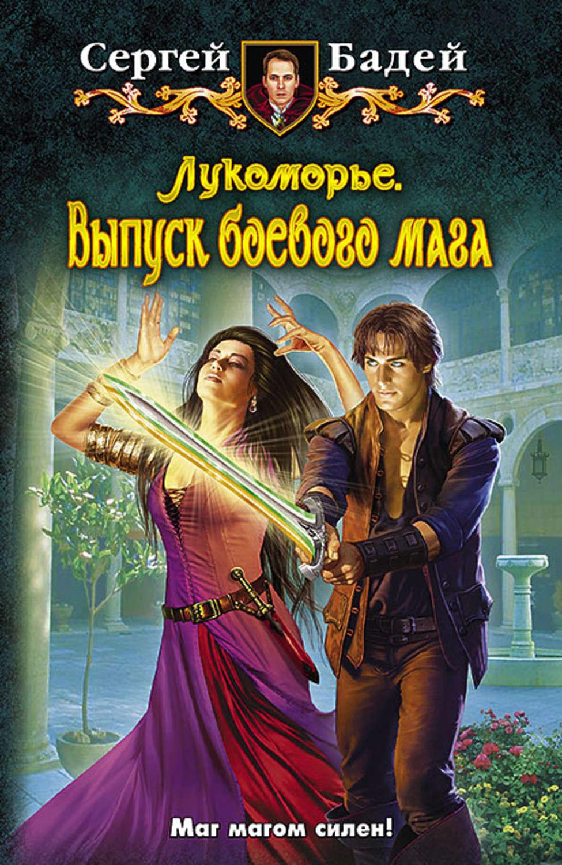 Сергей бадей все книги скачать fb2