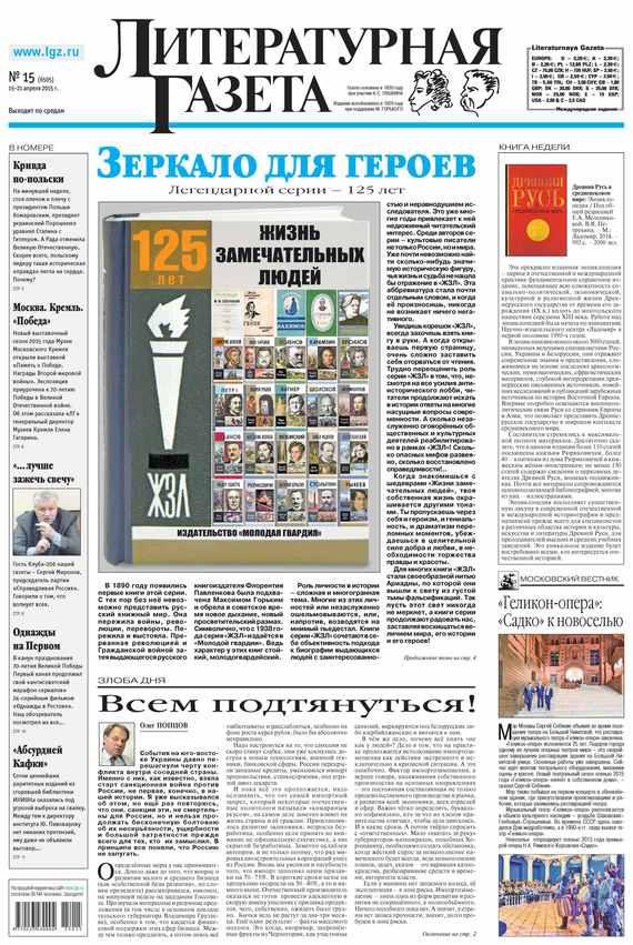 Скачать Автор не указан бесплатно Литературная газета 847015 6505 2015