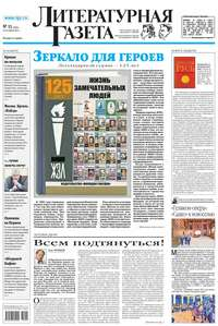 - Литературная газета &#847015 (6505) 2015