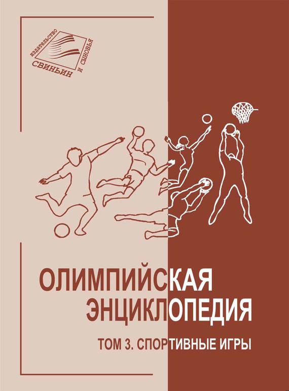 Олимпийская энциклопедия. Том 3. Спортивные игры
