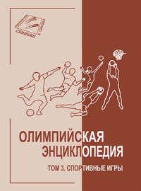 Отсутствует - Олимпийская энциклопедия. Том 3. Спортивные игры