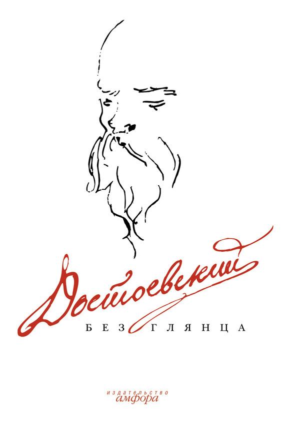 Отсутствует Достоевский без глянца л ф пантелеев из воспоминаний прошлого