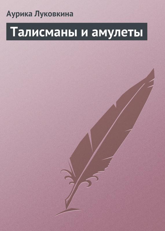 Аурика Луковкина Талисманы и амулеты