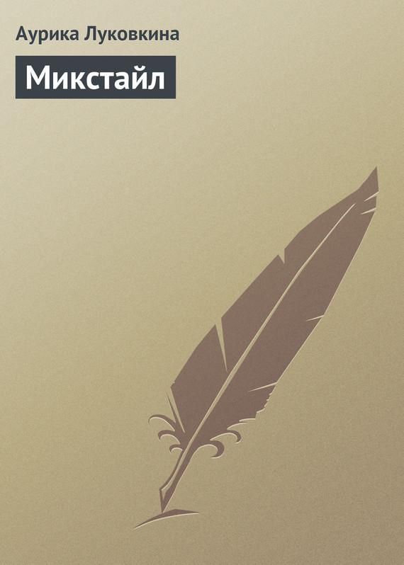интригующее повествование в книге Аурика Луковкина