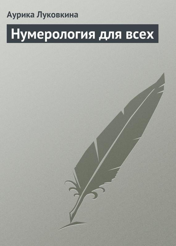 Аурика Луковкина Нумерология для всех