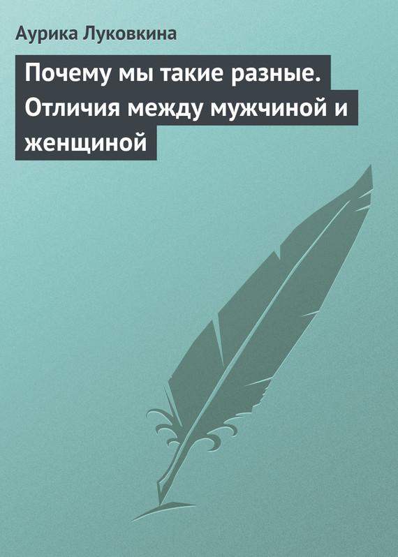 Аурика Луковкина Почему мы такие разные. Отличия между мужчиной и женщиной pochemy je iaponcy takie strannye my nashli 4 prichiny
