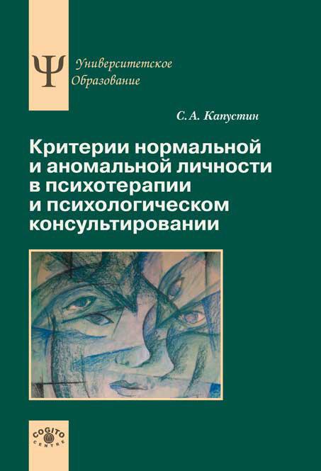захватывающий сюжет в книге Сергей Капустин