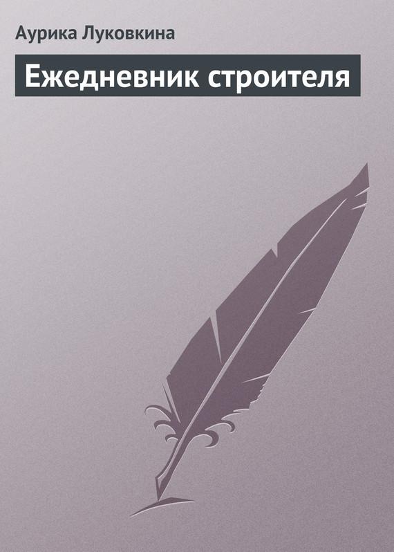Аурика Луковкина Ежедневник строителя аурика луковкина советы автолюбителю
