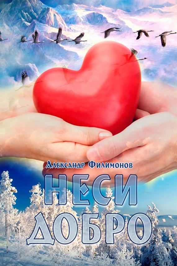 Александр Филимонов Неси добро александр филимонов неси добро