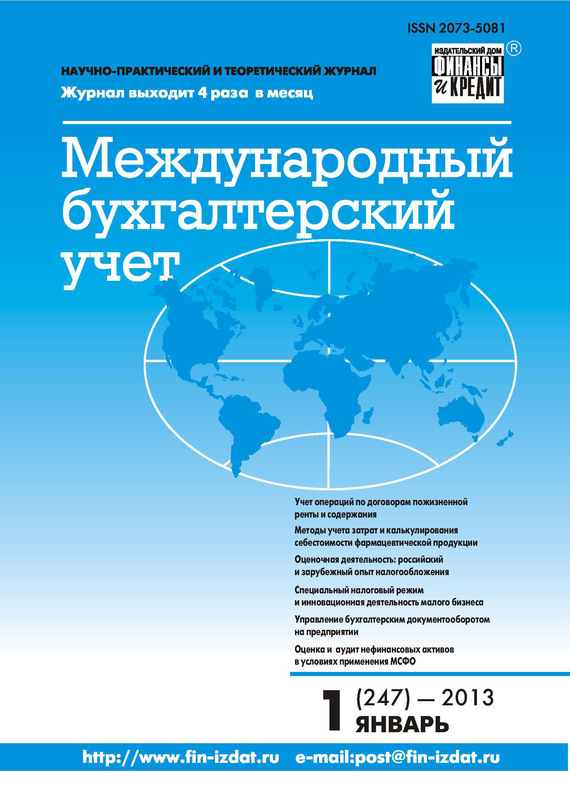 Отсутствует Международный бухгалтерский учет № 1 (247) 2013