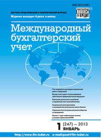 Отсутствует - Международный бухгалтерский учет № 1 (247) 2013