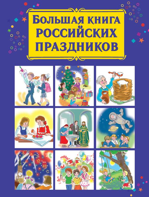 Обложка книги Большая книга российских праздников, автор Дмитриева, В. Г.